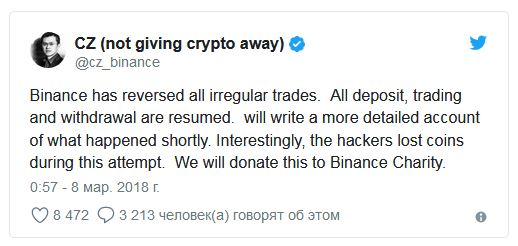 Генеральный директор CEO Binance Чанпен Чжао